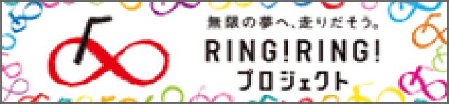 無限の夢へ、走りだそう。RING!RING!プロジェクト